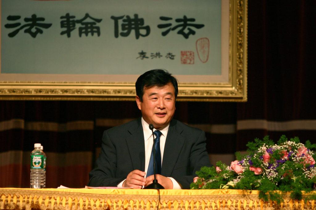 李洪志大师 Li Hongzhi Master Lectured at Conference