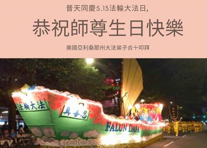 Celebrating World Falun Dafa Day