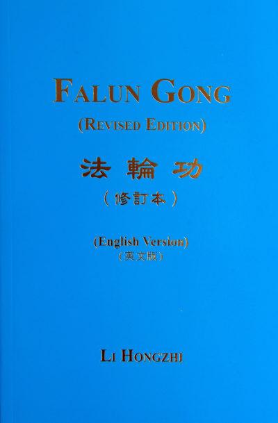 Falun-Gong book
